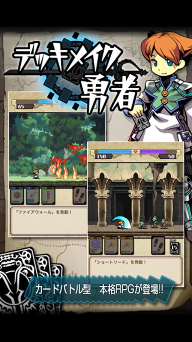 デッキメイク勇者のスクリーンショット_1