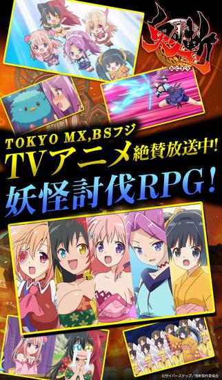 鬼斬(おにぎり)~日本を旅するRPG~のスクリーンショット_1