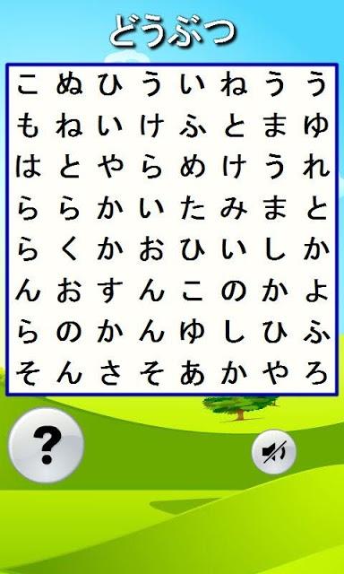 言葉探し シークワーズ パズル ゲーム 日本語 無料 アプリのスクリーンショット_2