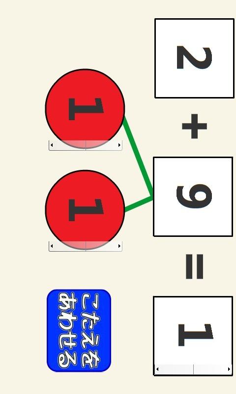 さくらんぼ計算 足し算 無料 アプリ 小一 小学生 計算のスクリーンショット_1