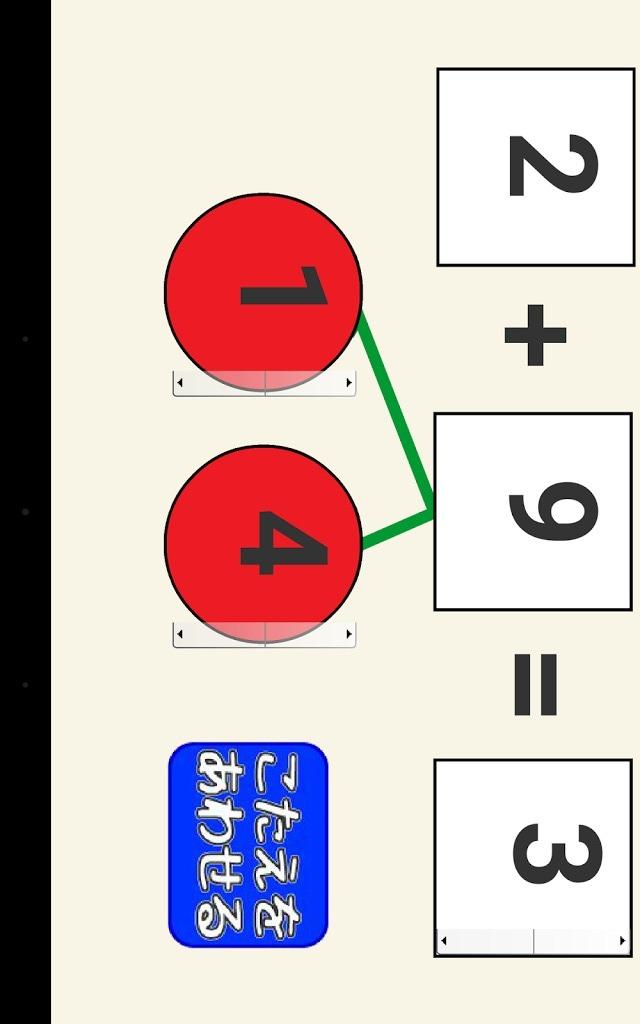 さくらんぼ計算 足し算 無料 アプリ 小一 小学生 計算のスクリーンショット_5