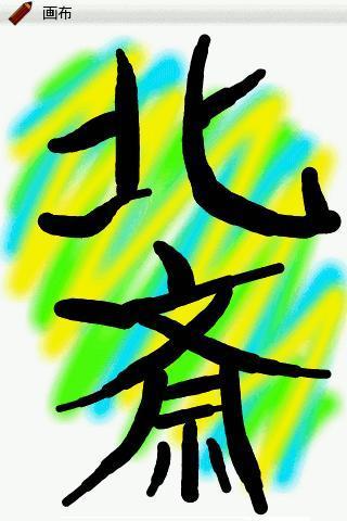 筆-FUDE- Painter Proのスクリーンショット_2