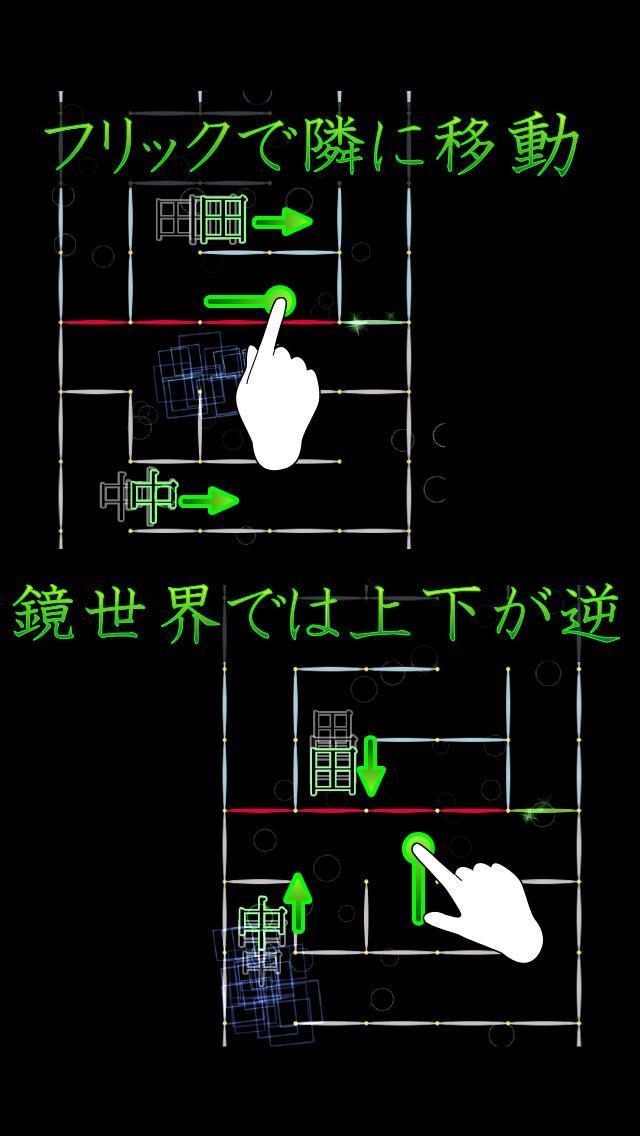 鏡の国の名無さん【新感覚パズル】のスクリーンショット_1
