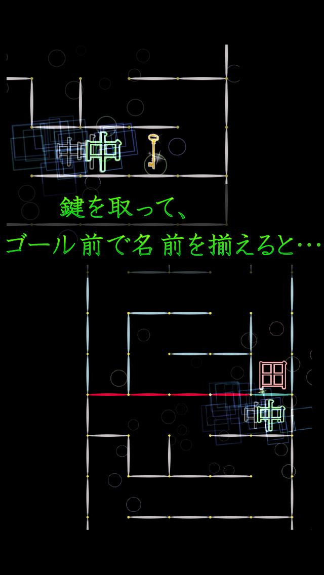 鏡の国の名無さん【新感覚パズル】のスクリーンショット_2