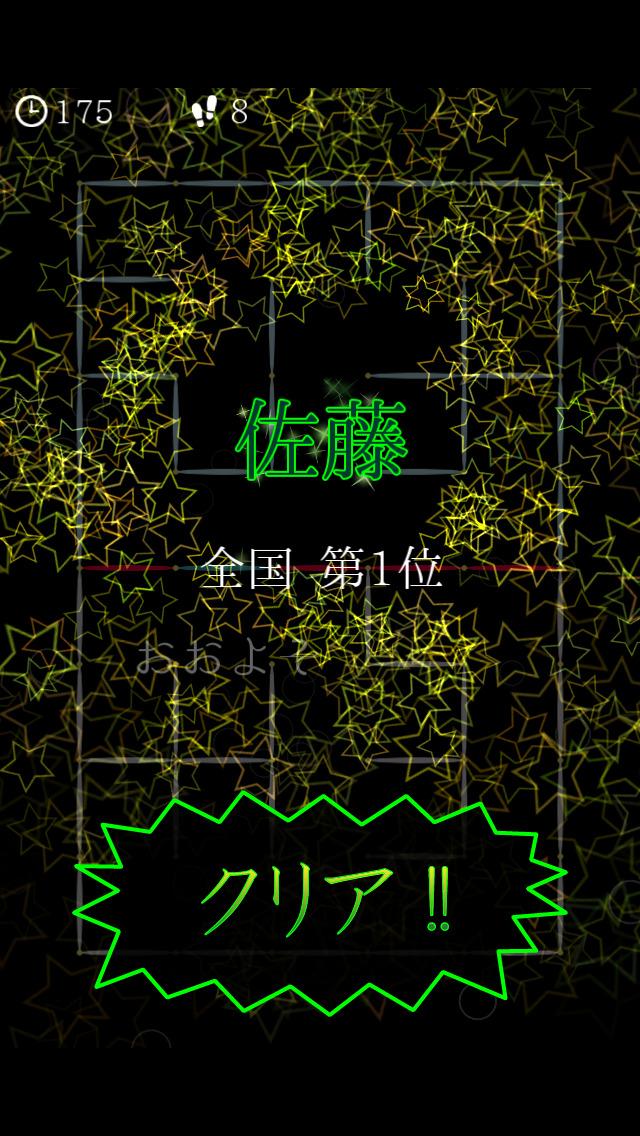 鏡の国の名無さん【新感覚パズル】のスクリーンショット_3