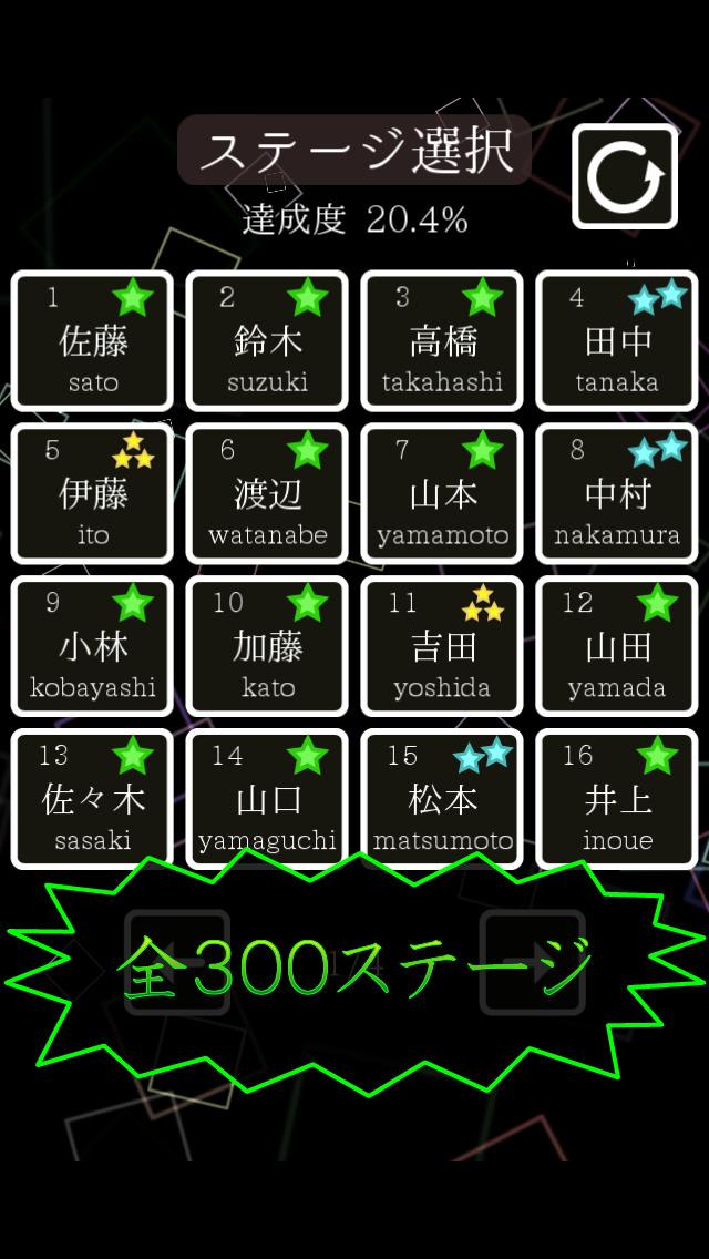 鏡の国の名無さん【新感覚パズル】のスクリーンショット_4