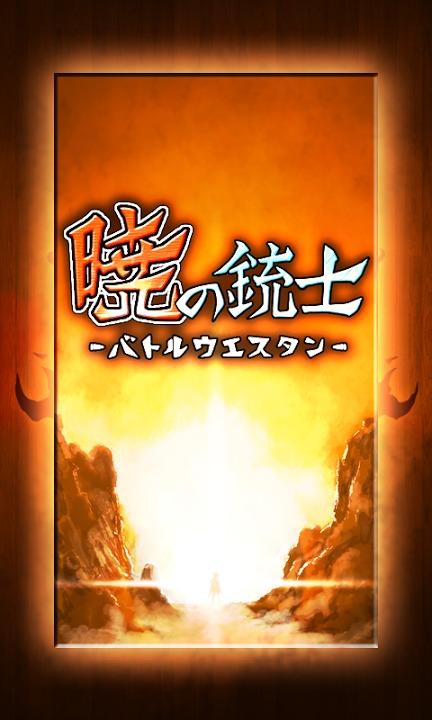 【ガンシューティングRPG】暁の銃士~バトルウエスタン~のスクリーンショット_1