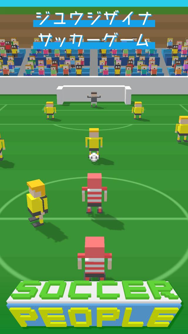 サッカーピープル - パスサッカーを楽しもう!のスクリーンショット_1