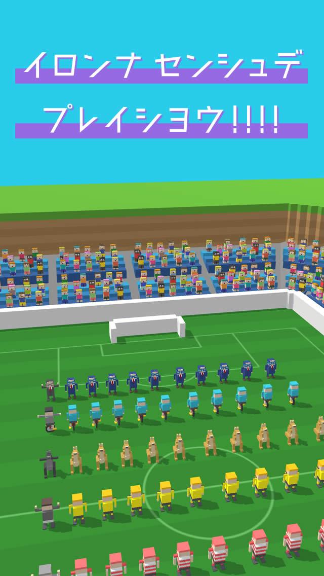 サッカーピープル - パスサッカーを楽しもう!のスクリーンショット_5