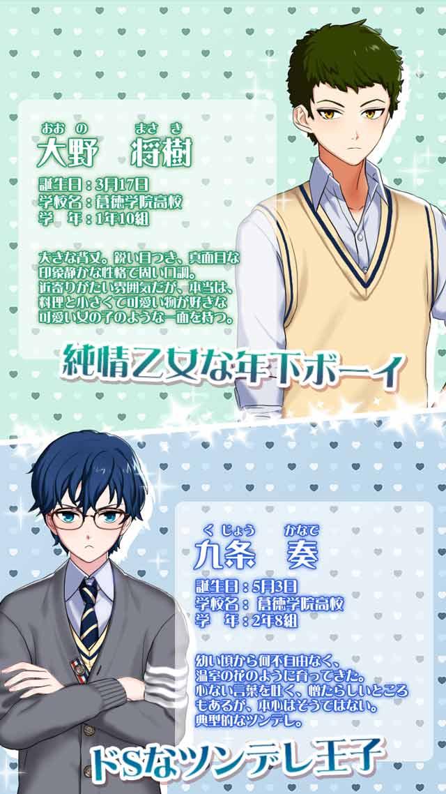 私(オレ)、男子校に入学します!のスクリーンショット_3