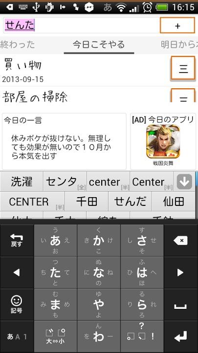 先延ばし型タスク管理 「明日から本気だす!」のスクリーンショット_3