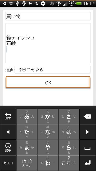 先延ばし型タスク管理 「明日から本気だす!」のスクリーンショット_4