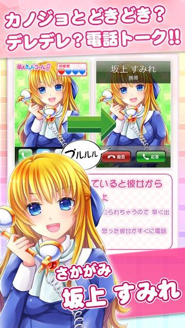 萌えきゅんコール〜坂上すみれのスクリーンショット_5