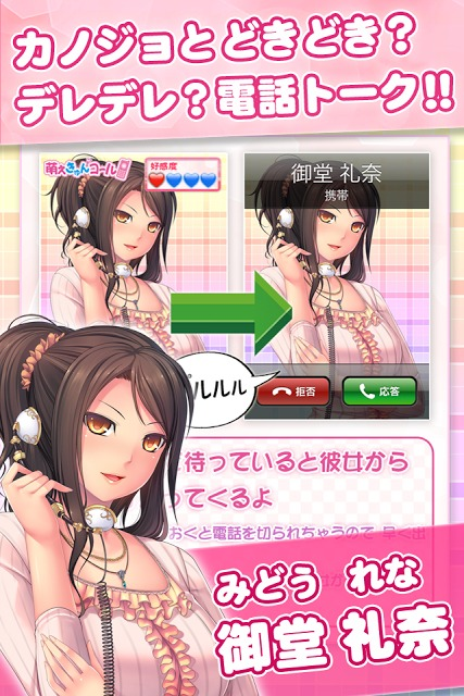 萌えきゅんコール〜御堂礼奈のスクリーンショット_1