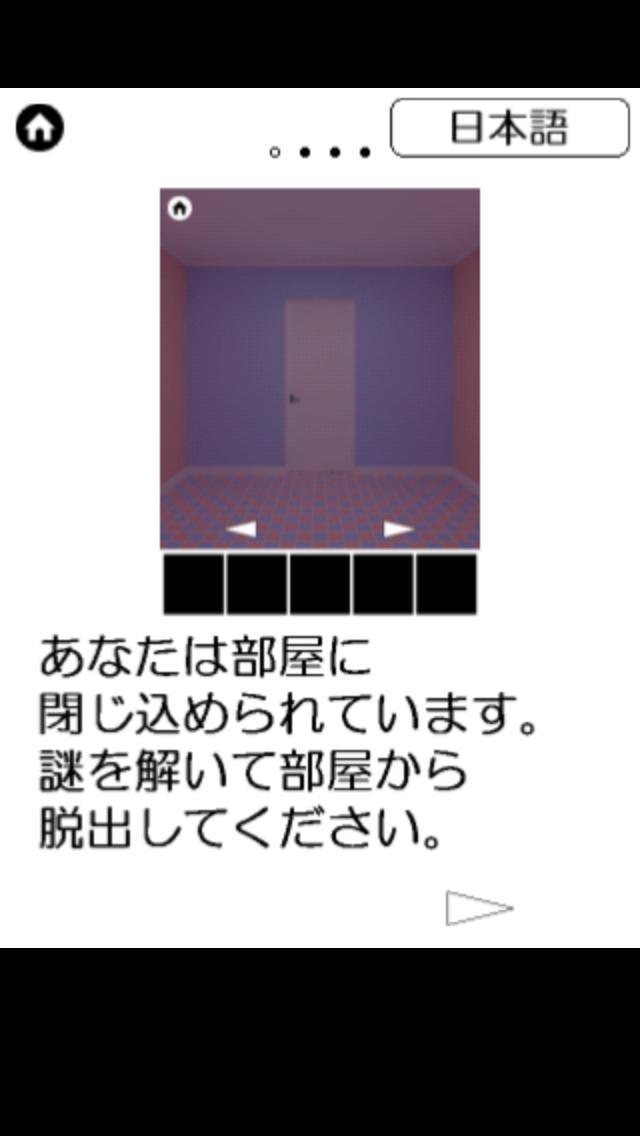 脱出ゲーム SMALL ROOMのスクリーンショット_4