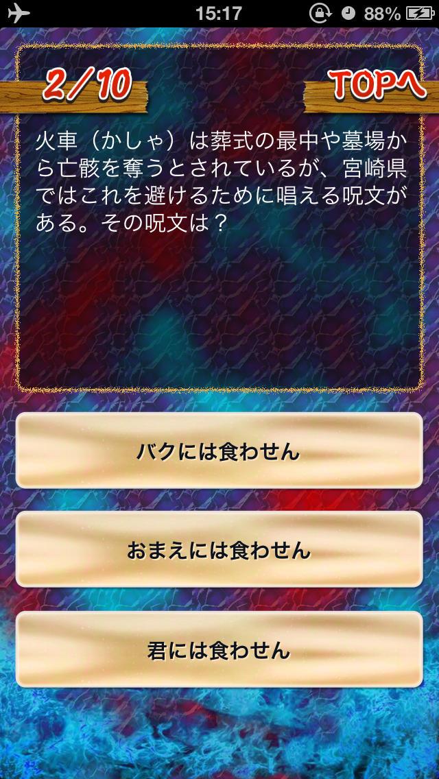 妖怪雑学検定のスクリーンショット_2