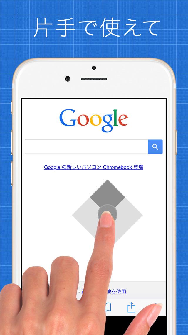 SmartBrowser -片手でも使いやすいブラウザのスクリーンショット_1
