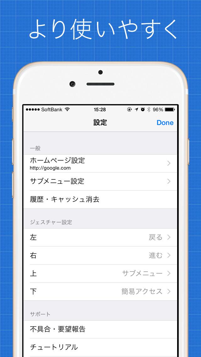 SmartBrowser -片手でも使いやすいブラウザのスクリーンショット_3