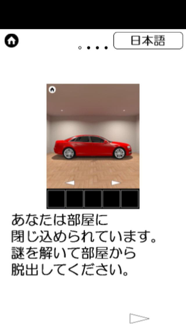 脱出ゲーム KURUMAのスクリーンショット_4