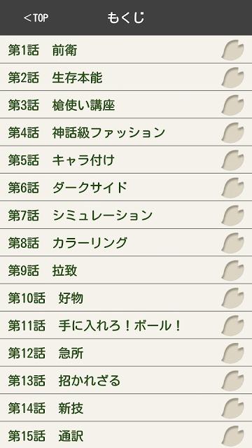 式姫4コマ 其之壱のスクリーンショット_2