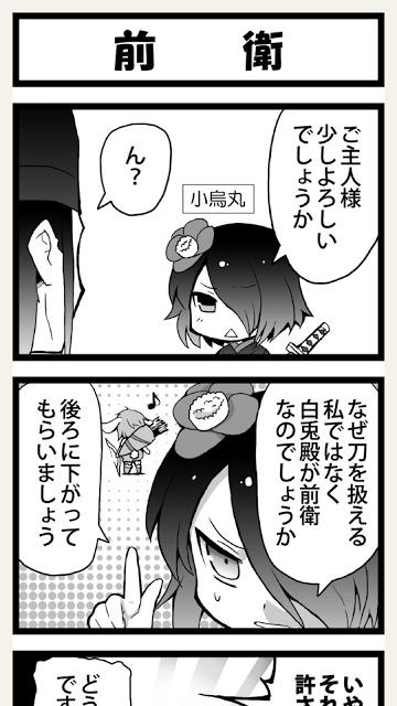 式姫4コマ 其之壱のスクリーンショット_3