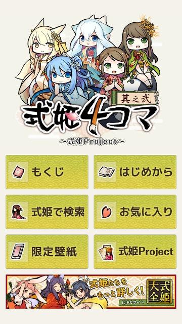 式姫4コマ 其之弐のスクリーンショット_1
