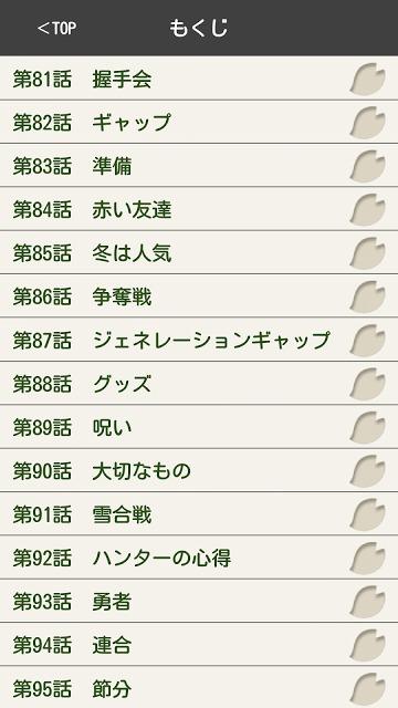 式姫4コマ 其之弐のスクリーンショット_2