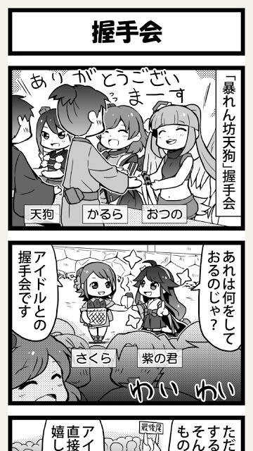 式姫4コマ 其之弐のスクリーンショット_3