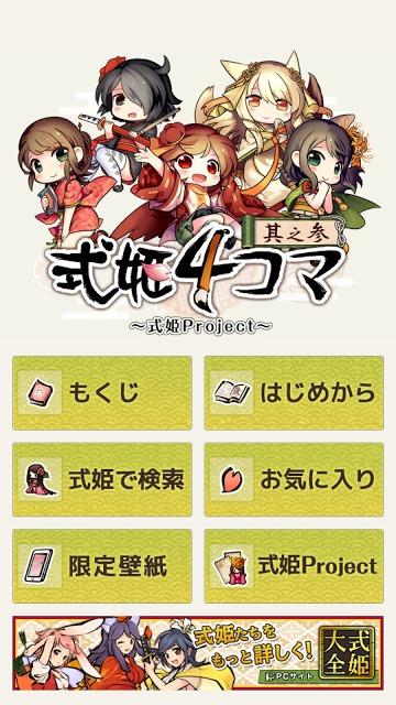 式姫4コマ 其之参のスクリーンショット_1