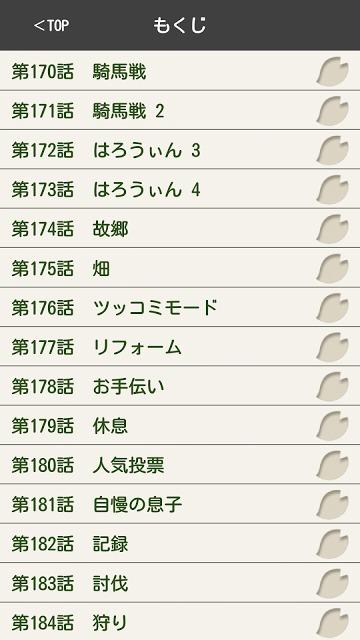 式姫4コマ 其之参のスクリーンショット_2