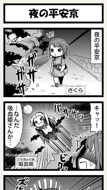 式姫4コマ 其之参のスクリーンショット_3