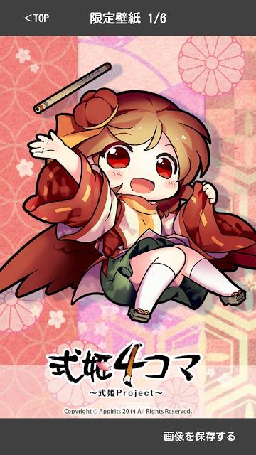 式姫4コマ 其之参のスクリーンショット_4