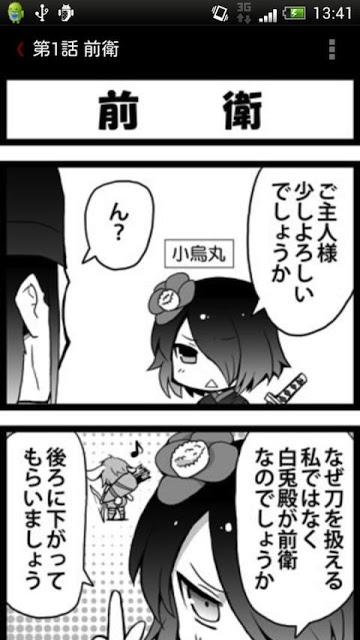 式姫4コマ 其之壱 体験版のスクリーンショット_3