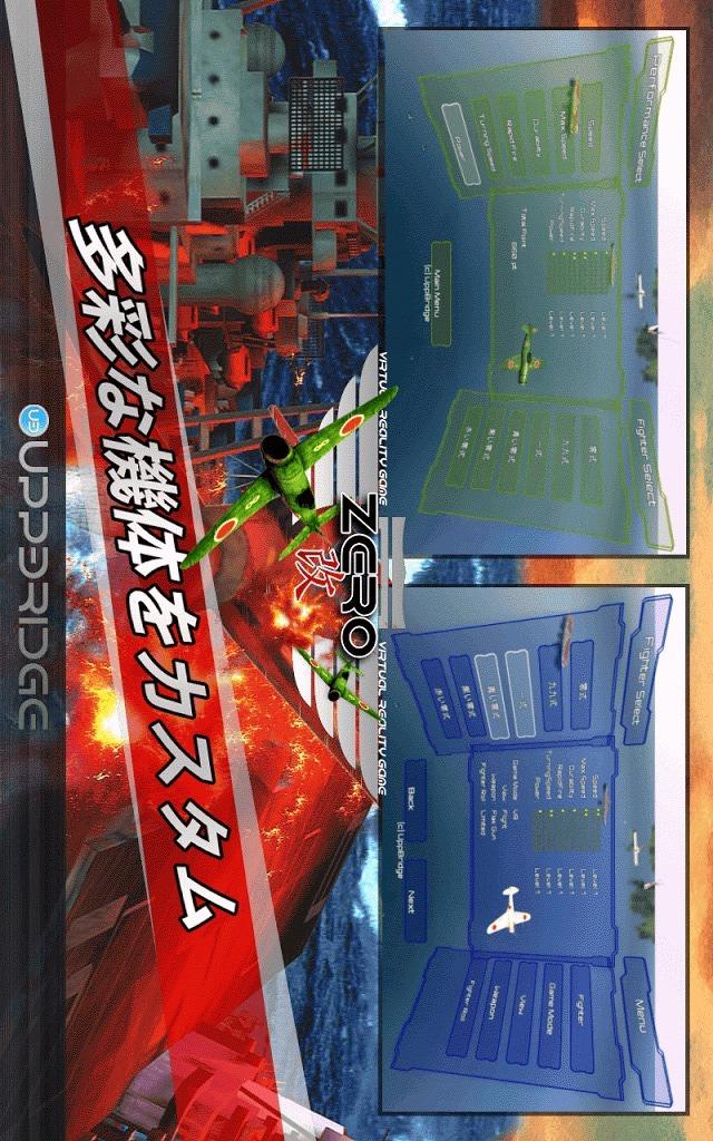 VR Zero 改のスクリーンショット_3