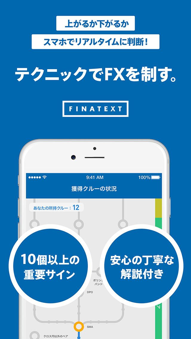 FXクルー 初心者が最速でFXを学べるアプリのスクリーンショット_1
