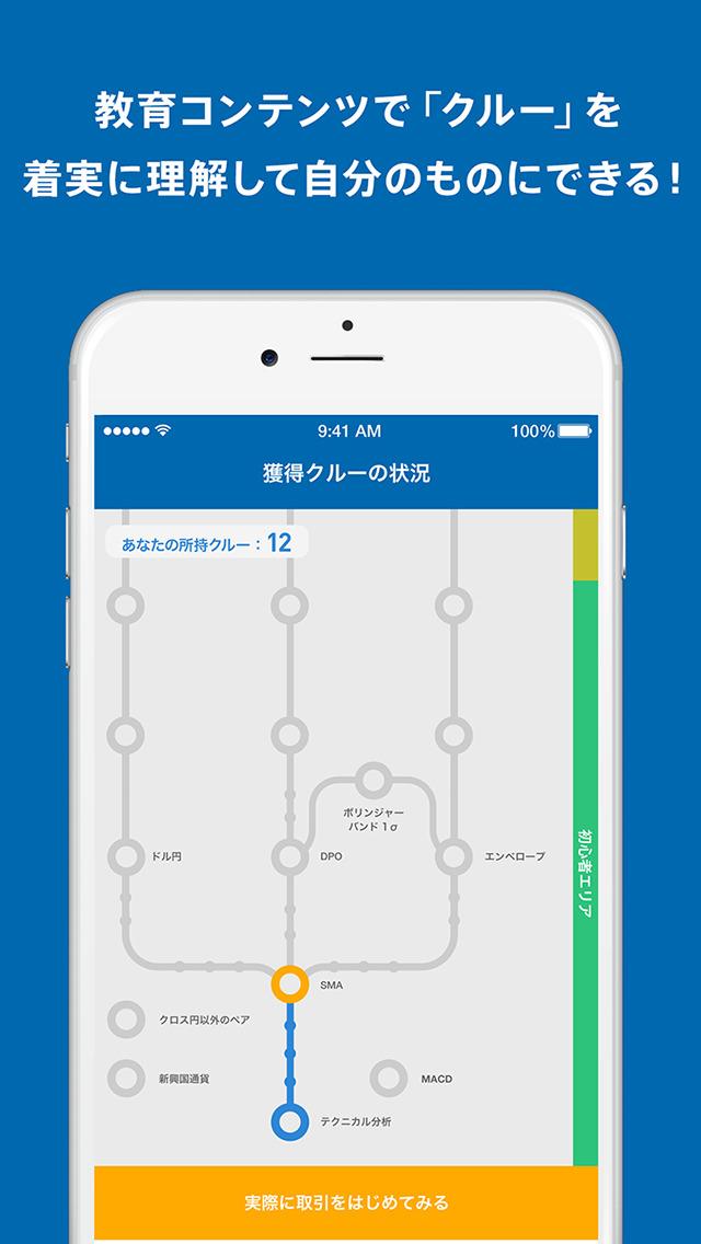 FXクルー 初心者が最速でFXを学べるアプリのスクリーンショット_3