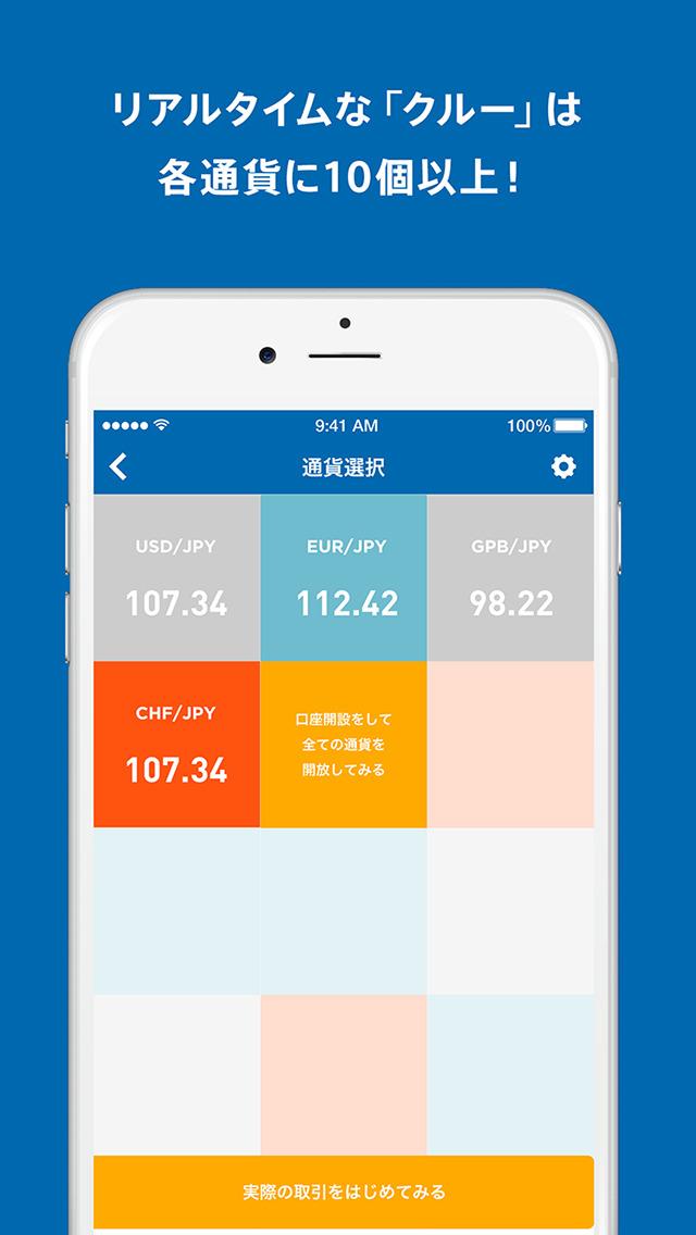 FXクルー 初心者が最速でFXを学べるアプリのスクリーンショット_4