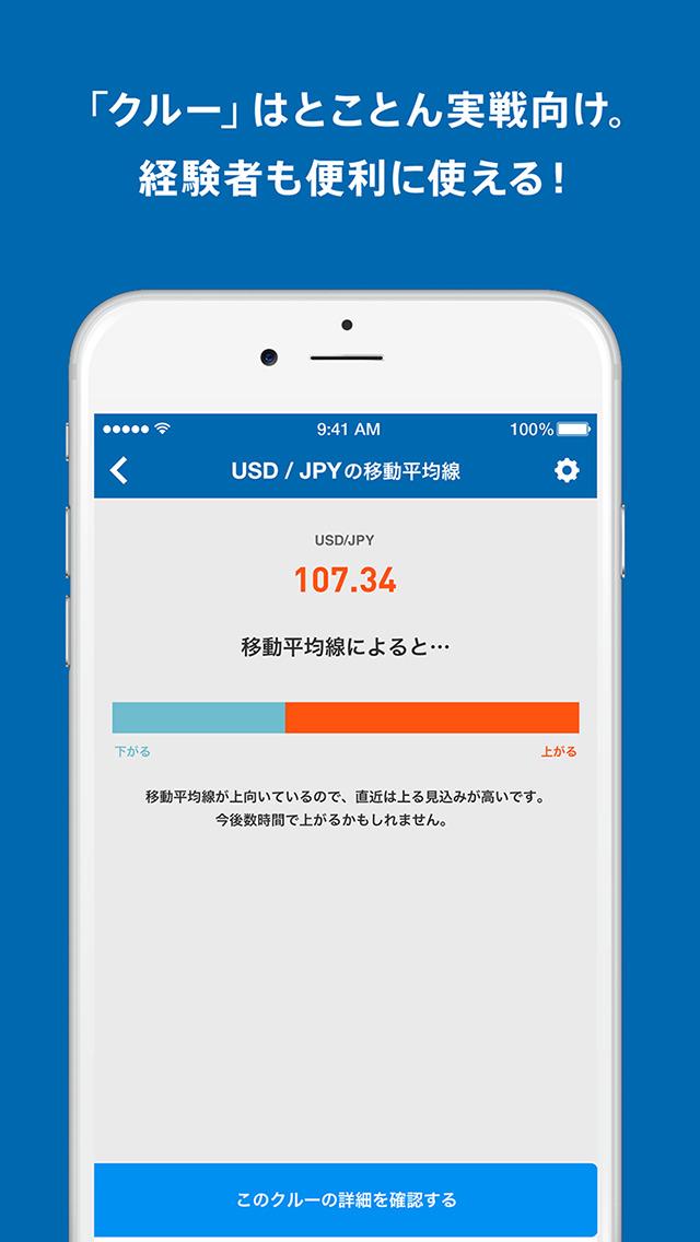 FXクルー 初心者が最速でFXを学べるアプリのスクリーンショット_5