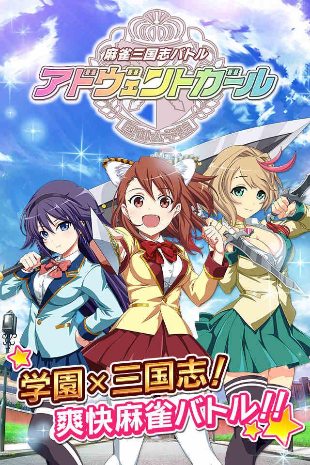 アドヴェントガール -麻雀RPG- 美少女×三国志のスクリーンショット_1