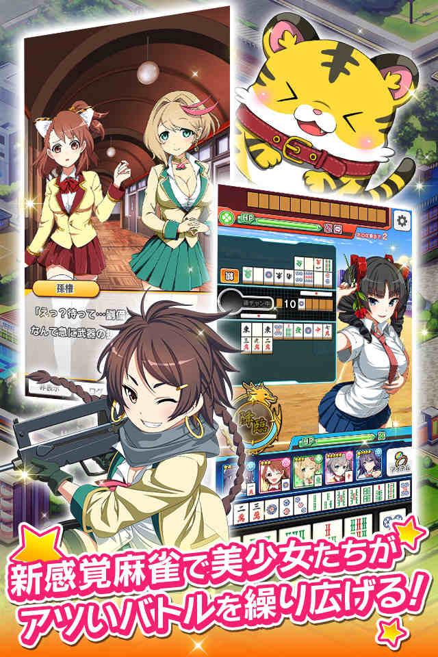 アドヴェントガール -麻雀RPG- 美少女×三国志のスクリーンショット_2