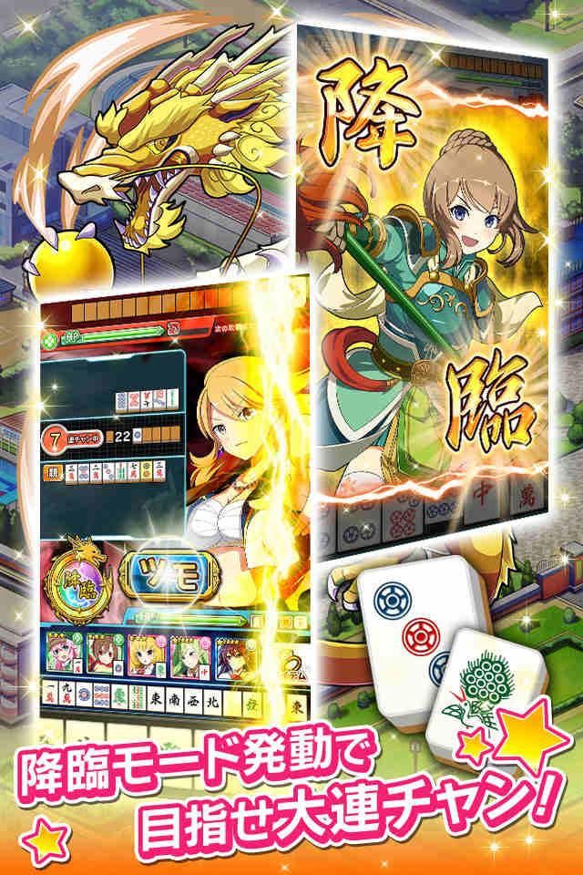 アドヴェントガール -麻雀RPG- 美少女×三国志のスクリーンショット_3