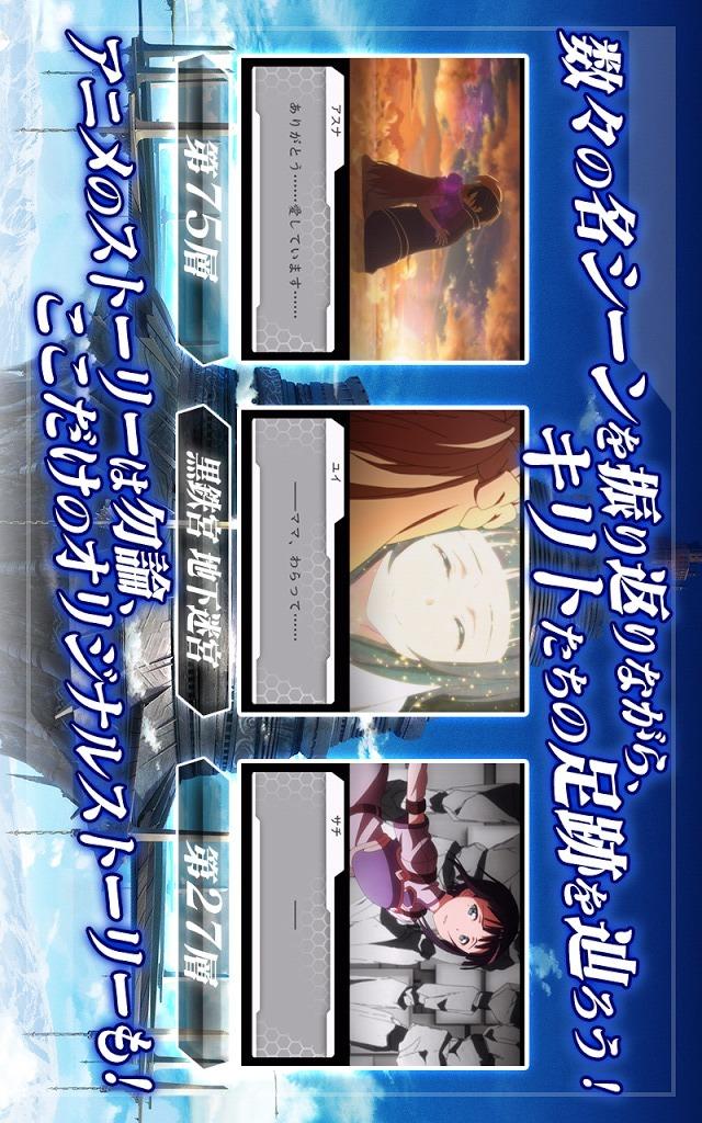 ソードアート・オンライン メモリー・デフラグのスクリーンショット_4