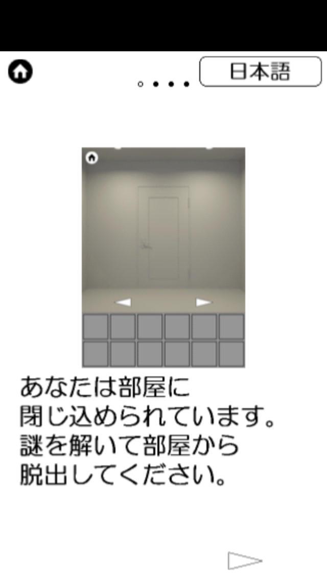 脱出ゲーム WHITE ROOMのスクリーンショット_4