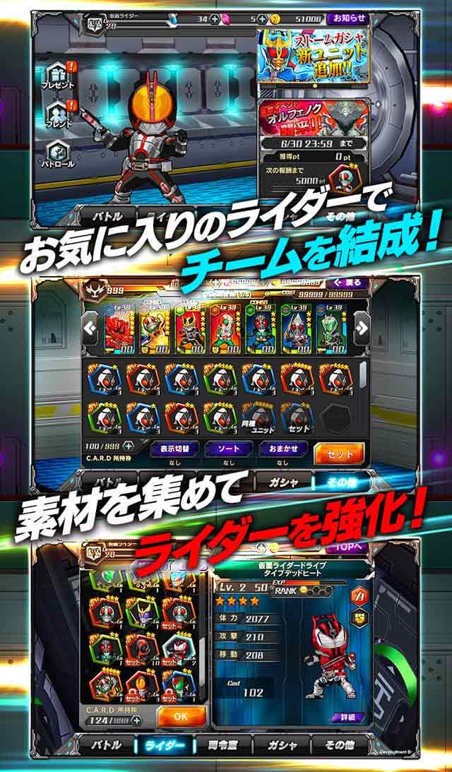 仮面ライダー バトルラッシュのスクリーンショット_4