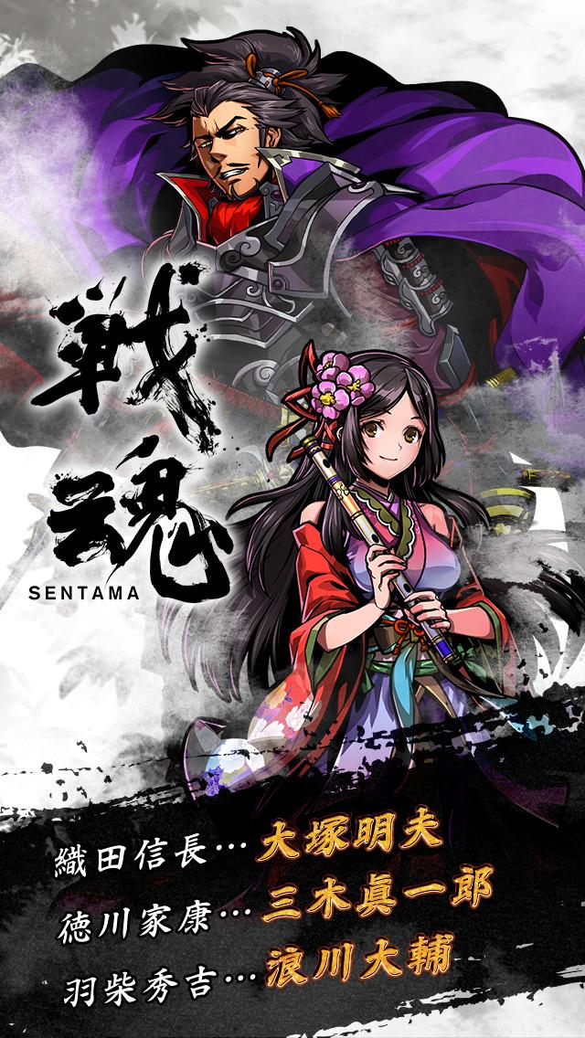 戦魂 -SENTAMA-のスクリーンショット_1