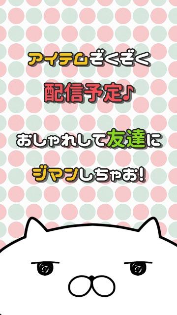 なでねこ ~ブサかわ!?にゃんこ育成ゲーム~のスクリーンショット_3