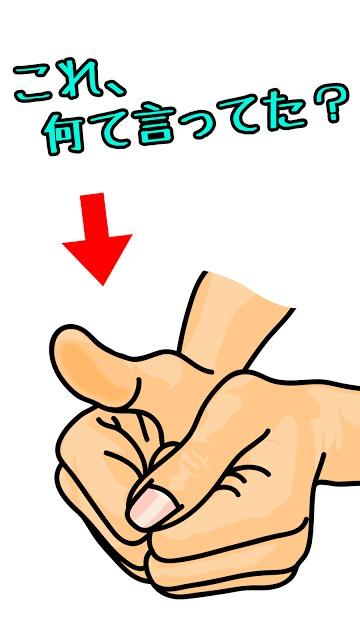 指でやるあのゲーム ~暇つぶし親指バトル~のスクリーンショット_1