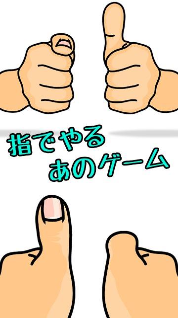 指でやるあのゲーム ~暇つぶし親指バトル~のスクリーンショット_2