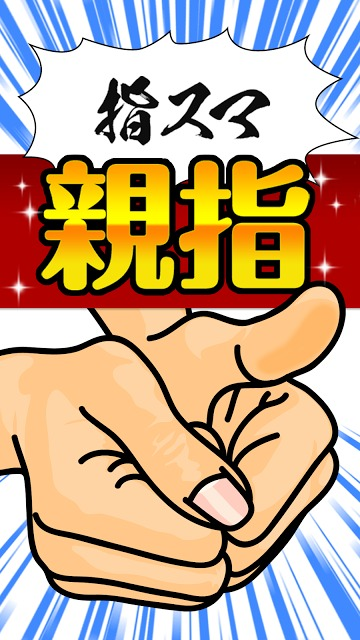 指でやるあのゲーム ~暇つぶし親指バトル~のスクリーンショット_3