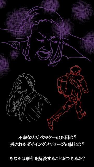 罪と罰/謎解き推理アドベンチャーノベルのスクリーンショット_3